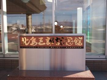 サブちゃん記念館.jpg